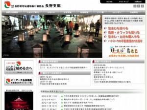 長野県宅地建物取引業協会 - 長野支部
