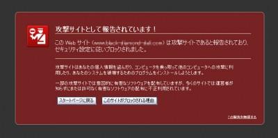 サイトの改竄にご注意を・・・