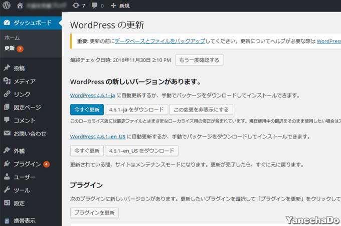 WordPressの新しいバージョンがあります。て管理画面にでていたら