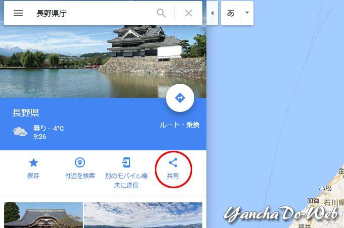 グーグルマップの地図を貼り付けるためにやる事はたったのこれだけ?