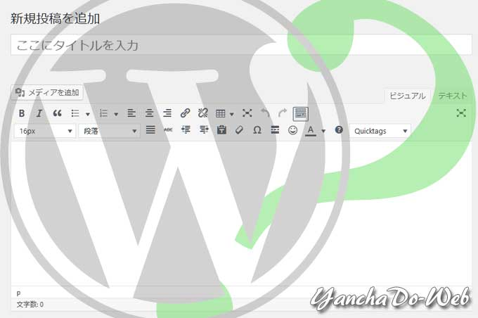 ワードプレスでブログを書く時にHTMLタグは知っていてソンは無い