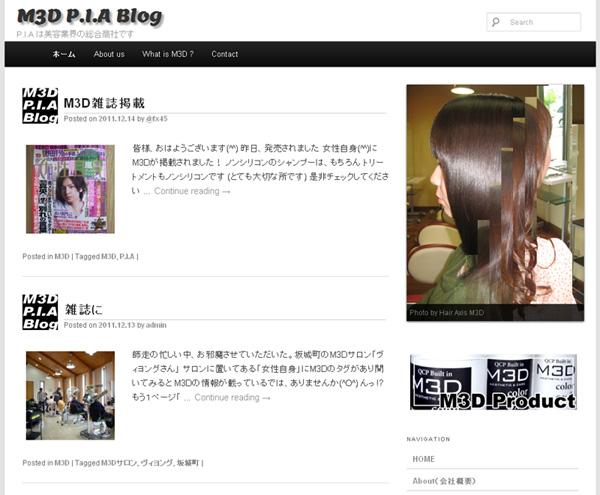 P.I.A は美容業界の総合商社です